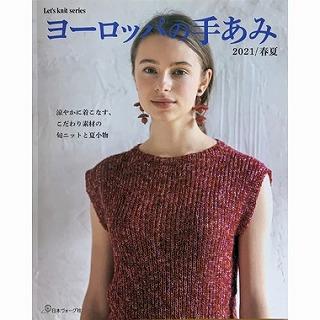 ヨーロッパの手編み2021春夏 (パピー)